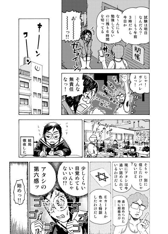 jukenchan_11.jpg