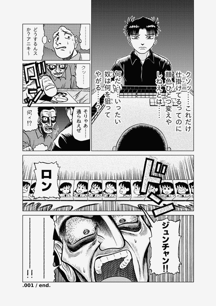 masumazu_003.png