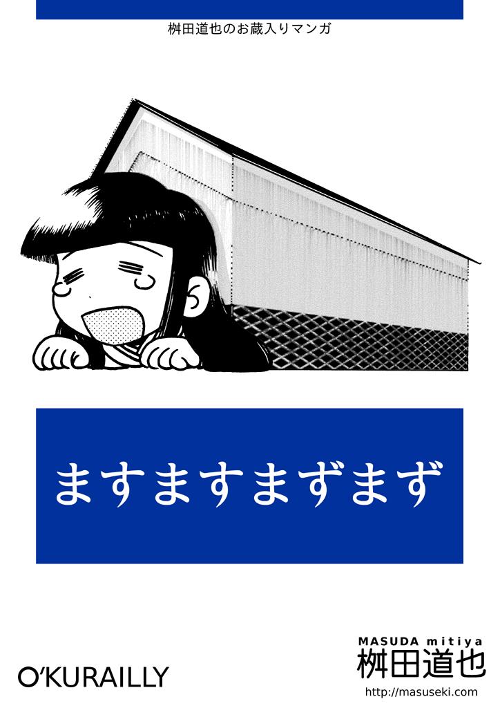 masumazu_top.png