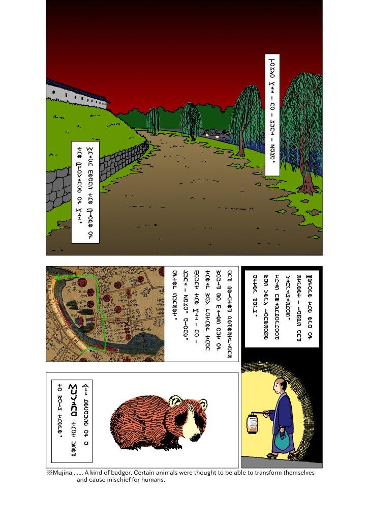 mujina_1024_02.jpg