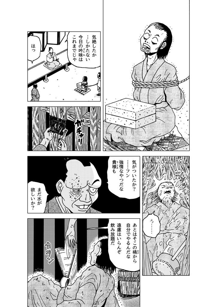 ronin_no_hairitsu_01.jpg