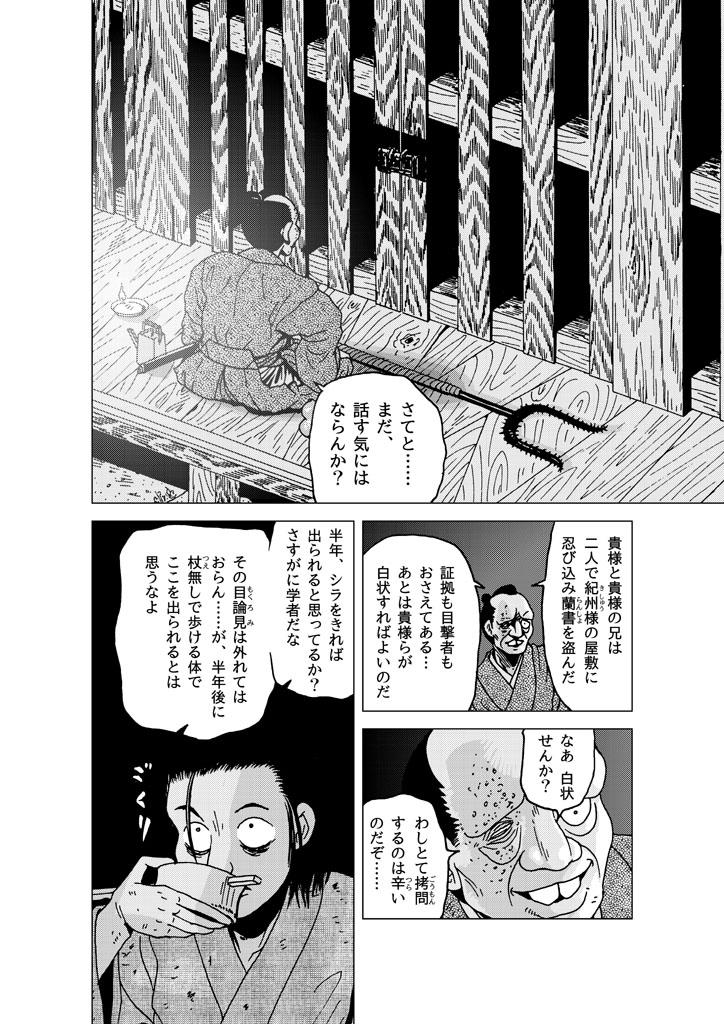 ronin_no_hairitsu_02.jpg