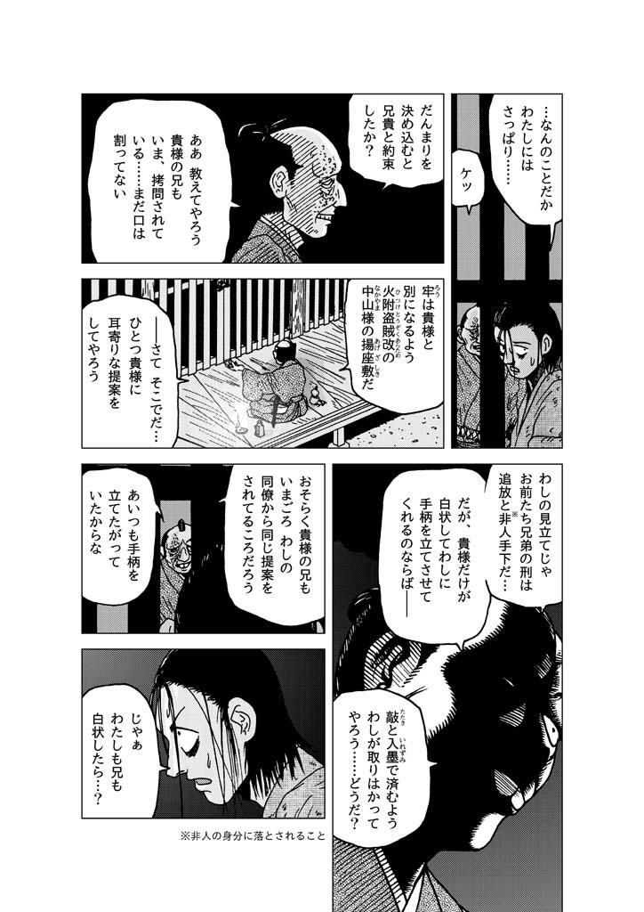 ronin_no_hairitsu_03.jpg