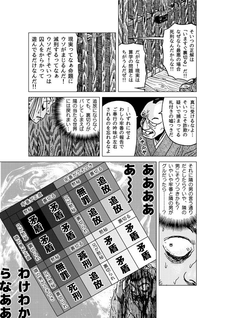 ronin_no_hairitsu_05.jpg