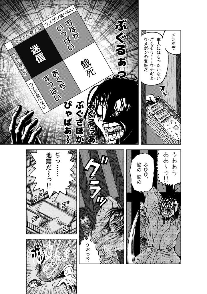 ronin_no_hairitsu_06.jpg