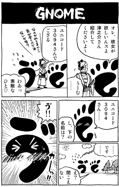 ubun-tunosuke_001-05.png